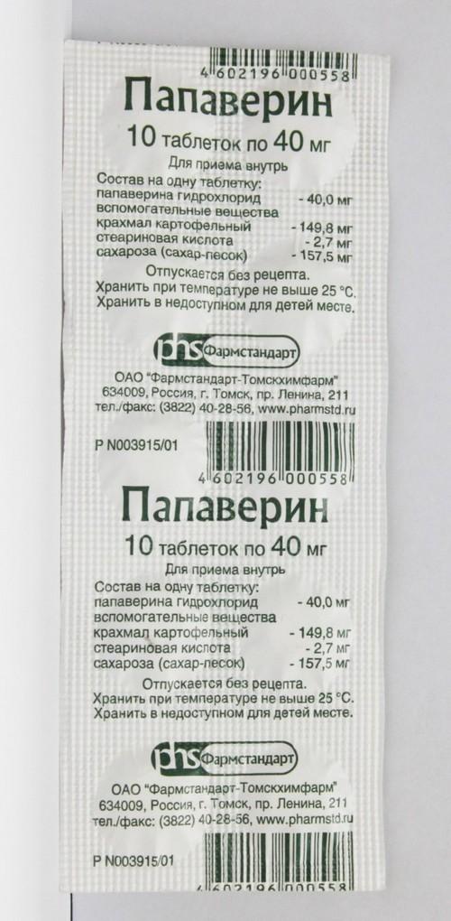 блистер таблеток